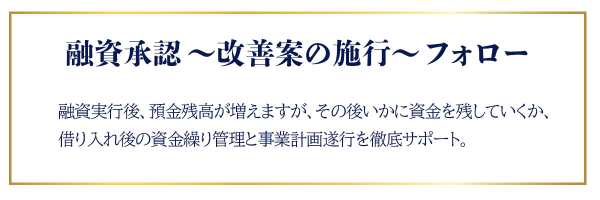 融資承認~改善案の施行~フォロー