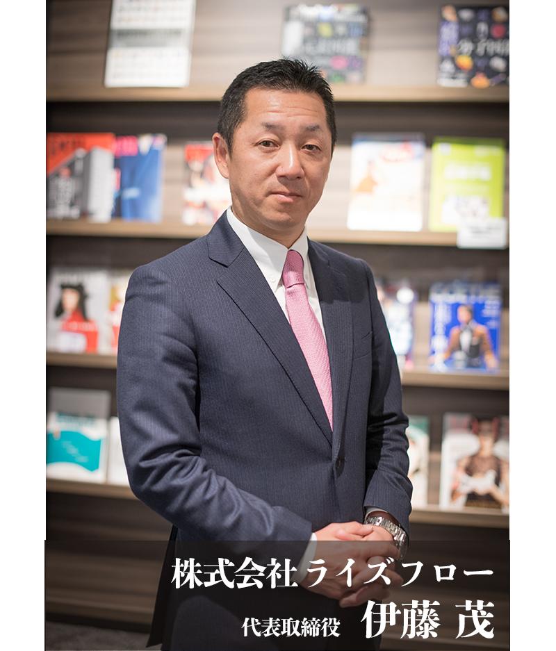 株式会社ライズフロー 代表取締役 伊藤 茂